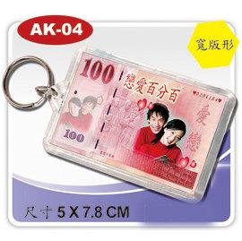透明鑰匙圈 AK~04寬版