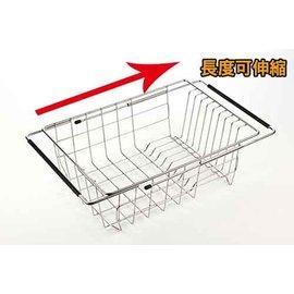 [奇寧寶kilinpo] 台灣製.不鏽鋼伸縮水槽架,瀝水架,濾水網,濾水架,水槽,檯面兩用