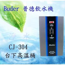 【淨水工廠】《搭贈軟水過濾器》BUDER普德CJ-304/CJ304 台下高溫桶/櫥下型加熱器