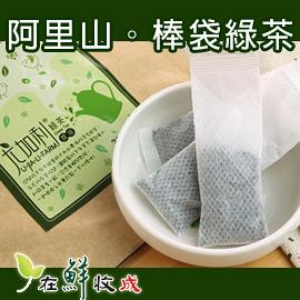 鼎豐製茶廠~阿里山棒袋茶~綠茶 經濟包25入~冷泡茶更棒~高海拔茶區~清香回甘~去油解膩,