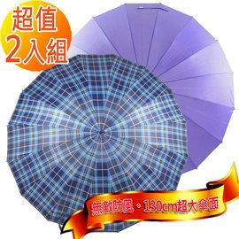 ~銷售NO.1~ 樂天第一名正16骨無敵雨傘^(2入組^)
