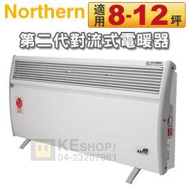 NORTHERN 北方【房間、浴室兩用】第二代對流式恆溫電暖器 ( CH2301 ) ★六期零利率★