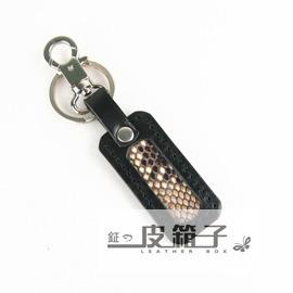 鉦的皮箱子 款黑白蟒蛇皮精緻鑰匙圈