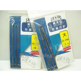 ◎百有釣具◎EVO K夫拉 布線勾針~便宜又好用的布線小幫手~規格大/小