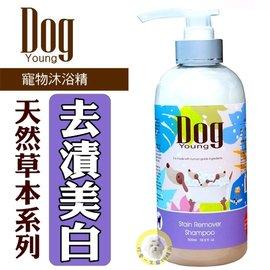 ~來店 299元~Dog Young月見草精華寵物沐浴精500ml~去漬美白配方~SPA天