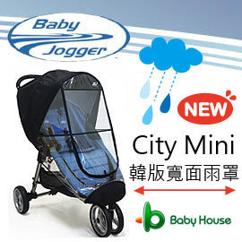 【紫貝殼】『GD02』Baby Jogger City Mini 手推車 專用韓版寬面雨罩(本身有小瑕疵,不影響使用功能)【店面經營/可預約看貨】