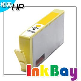 HP 564XL CB325WA 黃色 高容量 環保墨水匣 【 】C309A C5324