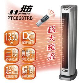 現貨供應中.免運費!北方陶瓷直立式遙控電暖器 PTC868TRF / PTC-868TRF