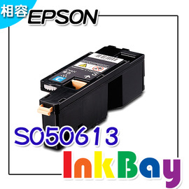 EPSON 高容量相容碳粉匣 C13S050613 S050613  藍色 一支, :EP