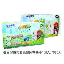 ~ 192~每日健康天然茶~綠茶尿片^(小^)100入 ^(中^)50入╱吸水力佳 抗菌除