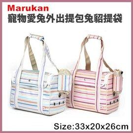 ~來店 1450~ Marukan橫條紋兔用外出提袋^(MR~273粉色 274綠色^)附