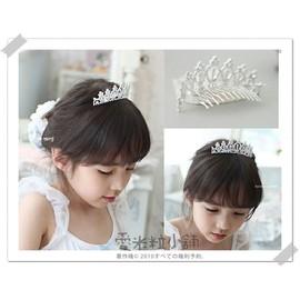 E04 氣質水滴鑲鑽公主髮叉 兒童禮服 兒童西裝 結婚髮飾禮服 花童音樂表演會 花僮頭紗