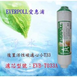 【淨水工廠】《免運費》EVERPOLL愛惠浦公司貨後置小T33活性碳濾心EVB-T033A/EVBT033A