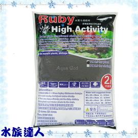 【水族達人】【台灣ISTA代理】Ruby《水草專用黑土(PH6.5) ˙ 2L細顆粒》