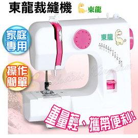 【家庭專用、操作簡單,一學就會;修補不求人!免運費】東龍裁縫機(TL-535)