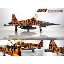 ~Hobby Master  ~HA3308 Northrop F~5E Tiger II