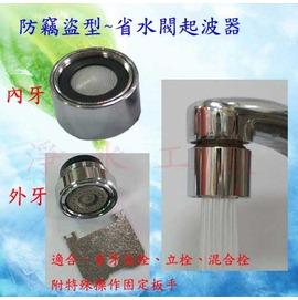 【淨水工廠】《免運費》新款防盜螺牙式省水起波器/省水閥