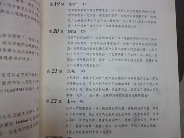 商店街首页 书籍与杂志 书宝二手书店 企管  [isbn] 9576676754