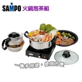 ◤火鍋、泡茶、鐵板燒◢  SAMPO 聲寶 電火鍋三合一泡茶組 TQ-L1125GL **可刷卡!免運費**