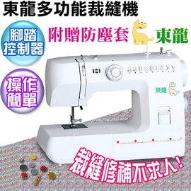 【★附贈防塵套★修補不求人!免運費】東龍多功能裁縫機/縫紉機 TL-542