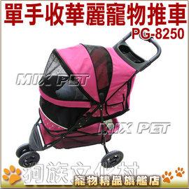 ~美國PET GEAR.~PG~8250 玫瑰粉單手收華麗寵物推車~ ,好推空間大、 收折