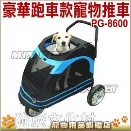 ~美國PET GEAR.~PG8600型 藍色 豪華跑車款寵物推車~ ,空間大, 中大型犬