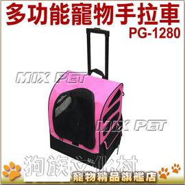 ~美國PET GEAR.~1280 加大版~多 五合一寵物手拉車 寵物背包 推車 汽車安全