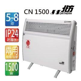 北方 第二代防潑水浴室、房間兩用環流電暖器 CH1501 / CH-1501=通過IP24防潑水檢測 省電、靜音;六段恆溫設計=