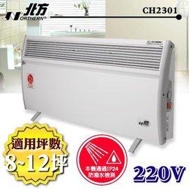 德國北方對流空調式房間浴室電暖器 CH2301 / CH-2301 220V電壓