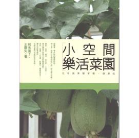 〆書舍IN NET〆: 書籍~小空間樂活菜園~花草蔬果簡單種、健康吃~凱特文化出版|ISB