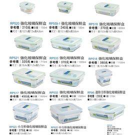 Glasslock 100%密封強化玻璃微波保鮮盒~RP517.RP532.韓國原裝進口~全面8折~