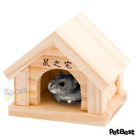 Pet Best 鼠之宅原木小木屋 ~鼠睡窩 原木玩具 M~T729  ~寵愛宣言~
