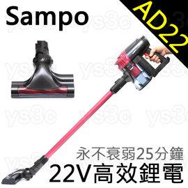 開箱文聲寶AD22無線吸塵器比較SA-V03D高效能吸力不衰弱 22V無線手持充電式吸塵器(充6小時,用25分鐘/180度電動地刷)