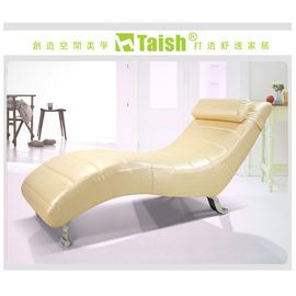 躺椅~ 皮革S型舒適躺椅^(黃色^)~YKS~TAISH