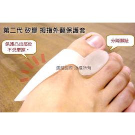 第2代 拇指外翻 分隔腳趾 保護套 ( 推薦 ) 分開併攏的腳趾,保護凸出的姆指部位。 姆指外翻, 母指外翻, 腳指外翻, 腳趾外翻, 姆趾外翻 適用