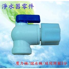 ~淨水工廠~~免 ~RO淨水器維修零件~壓力桶 儲水桶 球閥開關3分