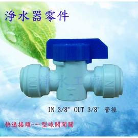 【淨水工廠】《免運費》球閥開關/塑膠開關/快速接頭球閥開關..3分管對接開關