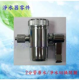 【淨水工廠】《免運費》淨水器分水開關/2分分水器/切換器開關/原水淨水切換開關/切換器