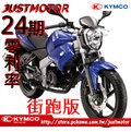 光陽機車 QUANNON 150 酷龍 街跑版 (RT30FA) 2013年出廠全新領牌車 KYMC
