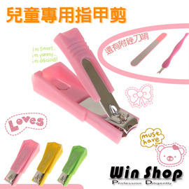 【winshop】兒童專用三件式指甲刀/兒童指甲剪/修容組/附銼刀~隨身攜帶,外出方便,送禮自用兩相宜