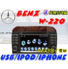 台北 台中 台南 高雄 通豪汽車音響 BENZ W220 專車 觸控螢幕 DVD USB