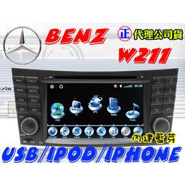 台北 台中 台南 高雄 通豪汽車音響 BENZ E~CLASS W211 觸控螢幕 DVD