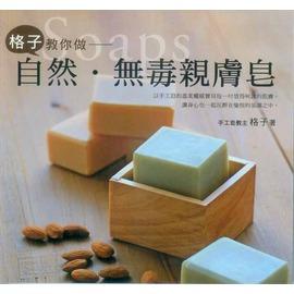 書舍IN NET: 書籍~格子教你做自然.無毒親膚皂~雅書堂出版|ISBN: 978986