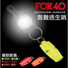 FOX 40R守護者救難逃生哨(警示閃爍LED燈)#9953 橘色