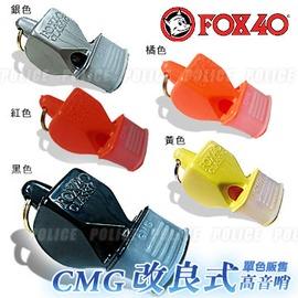加拿大FOX 40 CMG 改良式高音哨(115分貝、有護嘴) #9603-0108 紅色