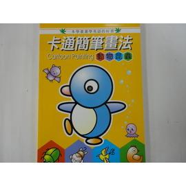 比价网~~巧育【卡通简笔画法--动物昆虫】彩色120页