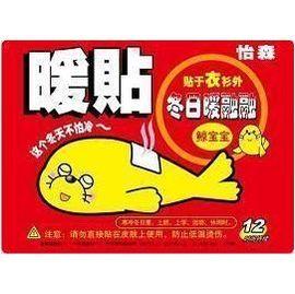 日本進口 鯨寶寶 暖暖貼◇/暖暖包/暖手寶/經痛貼/暖暖寶