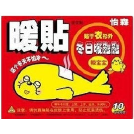 日本進口 鯨寶寶 迷你暖暖貼◇/暖暖包/暖手寶/經痛貼/暖暖寶