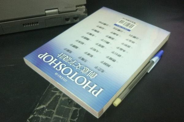 【书宝二手书t1/电脑_pbe】photoshop创意文字设计_哲也研究室_原价59