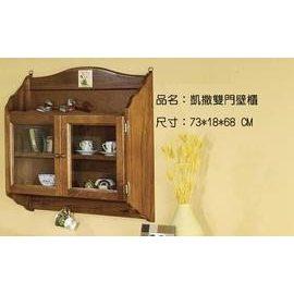 ^~上福 ^~西班牙磁磚凱薩系列.壁架..碗盤架.廚櫃.杯架.收納壁櫃.收納櫃